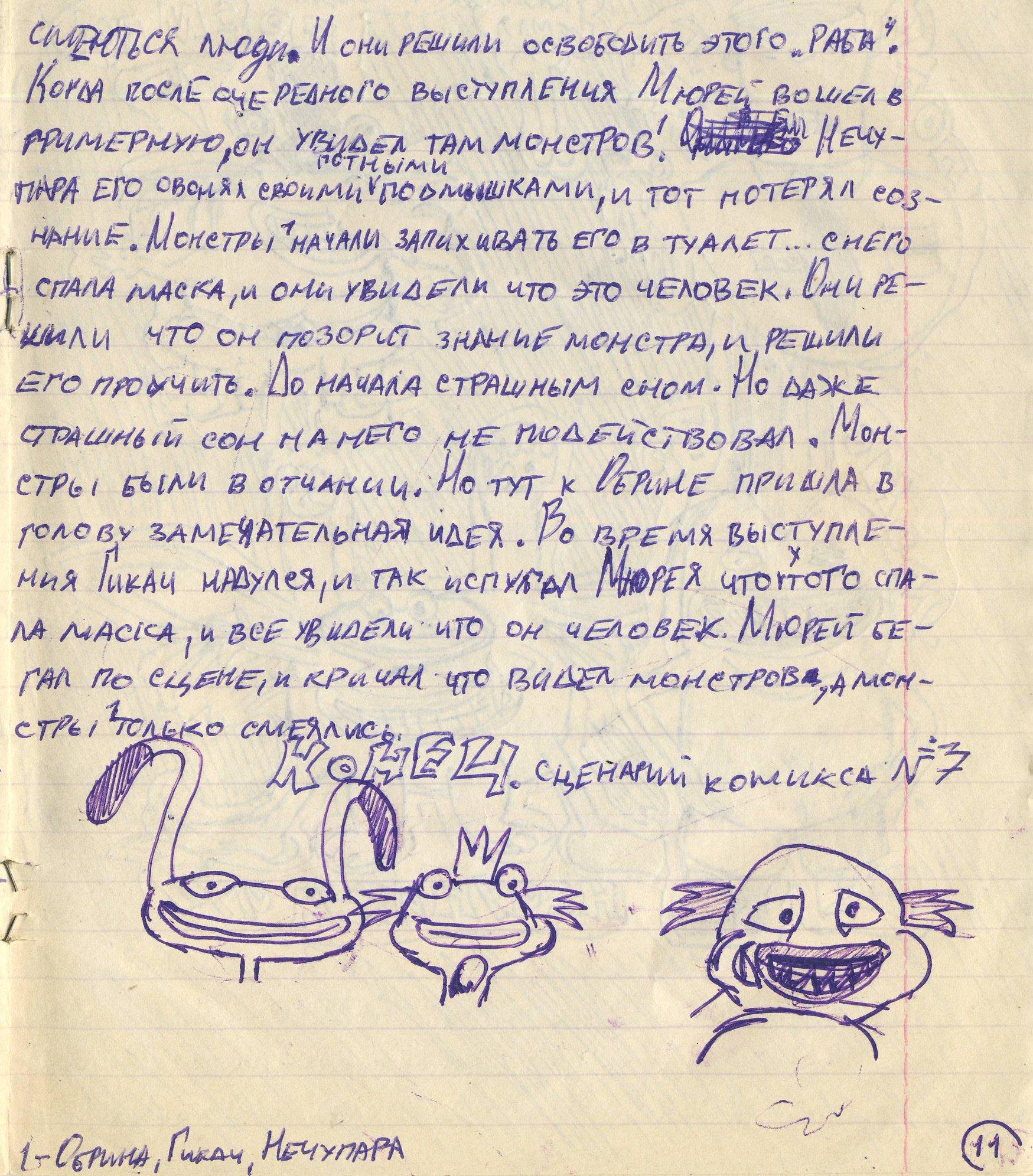Alexander Chepelev - Monsters
