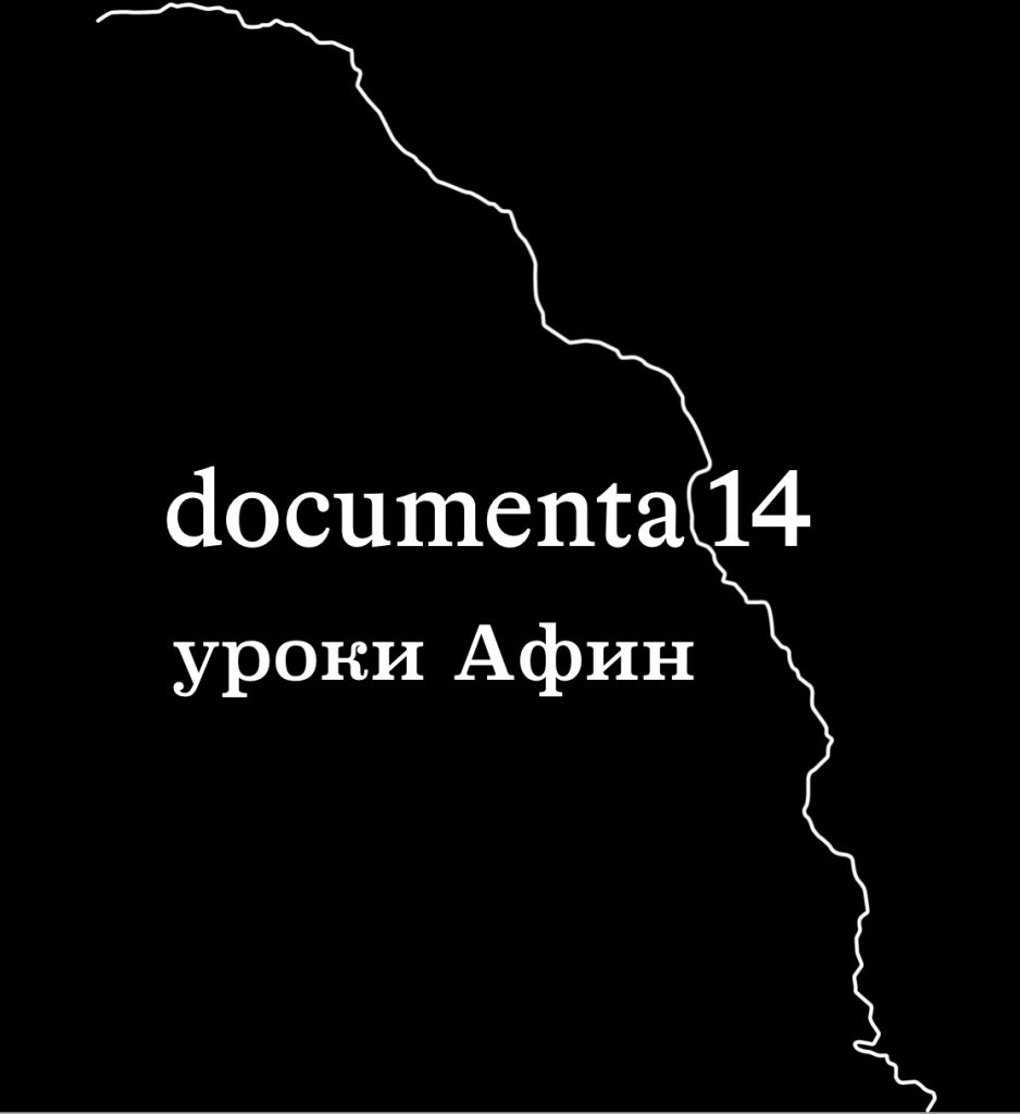documenta14: Athens Lessons Learned